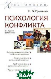 Психология конфликта. Хрестоматия - 2изд.  Гришина Н. В.  купить