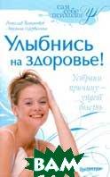 Улыбнись на здоровье!  Панкратов Вячеслав купить