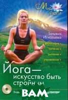 Йога - искусство быть стройным  Игнатьева Татьяна купить