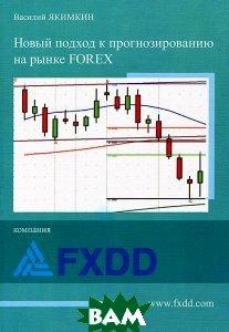 Новый подход к прогнозированию на рынке Forex  Якимкин В.Н. купить