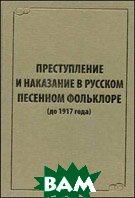 Преступление и наказание в русском песенном фольклоре до 1917года  Джекобсон Л., Джекобсон М.  купить