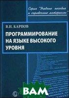 Программирование на языке высокого уровня  Карпов В. И. купить