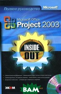 Microsoft Office Project 2003. Inside Out  