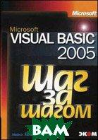Microsoft Visual Basic 2005   Хальворсон М.  купить