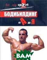 Бодибилдинг от А до Я  Волохов Александр купить