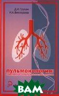 Пульмонология. Учебное пособие  Трухан Д.И., Викторова И.А. купить