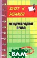 Международное право. Конспект лекций  Тимошенко Иван купить