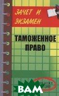 Таможенное право. Конспект лекций  Тимошенко И.В. купить