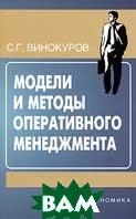 Модели и методы оперативного менеджмента  С. Г. Винокуров купить