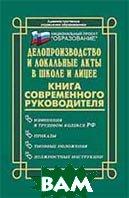 Делопроизводство и локальные акты в школе и лицее. Книга современного руководителя  Дик Н.Ф. купить