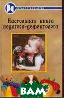 Настольная книга педагога - дефектолога  Епифанцева Т.Б. и др. купить