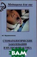 Стоматологические заболевания и их профилактика. Учебник для ССУЗов  Муравянникова Ж.Г. купить