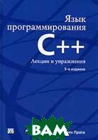 Язык программирования C++. Лекции и упражнения  Стивен Прата купить