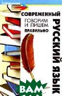 Современный русский язык. Говорим и пишем правильно  Инджиев А.А. купить