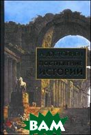 Постижение истории.     Серия: Библиотека истории и культуры  Арнольд Дж. Тойнби  купить