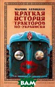 Краткая история тракторов по-украински  Марина Левицкая купить