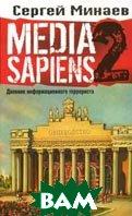 MEDIA SAPIENS-2: ������� ��������������� ����������  ������ �.  ������