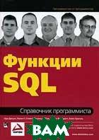 Функции SQL. Справочник программиста  Джоунс Э. купить