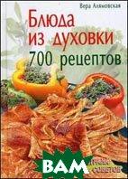 Блюда из духовки. 700 рецептов  Алямовская В.А.  купить