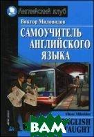 Самоучитель английского языка. 4-е издание  Миловидов В. А.  купить