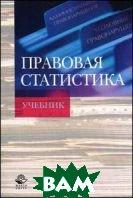 Правовая статистика. Учебник для вузов  Казанцев  купить