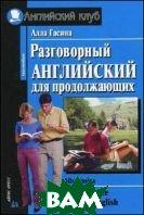 Разговорный английский для продолжающих - 2 изд.  Гасина А.А.  купить