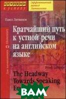 Кратчайший путь к устной речи на английском языке - 3 изд.  Литвинов П. П.  купить