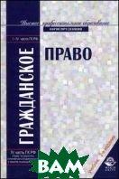 Гражданское право. 3-е изд., перераб. и доп  Алексий П.В., Рассолов М.М.  купить