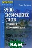 3500 немецких слов. Техника запоминания. 5-е издание  Литвинов П. П.  купить