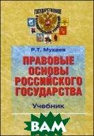 Правовые основы Российского государства. Учебник для вузов  Мухаев Р.Т.  купить