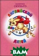 Английский для детей. С цветными иллюстрациями  Скультэ В.И.  купить