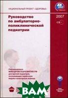 Руководство по амбулаторно-поликлинической педиатрии   Баранов А.А. купить