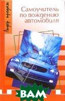 Самоучитель по вождению автомобиля  Назаров Г. купить