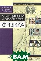 Медицинская и биологическая физика (2007). 7-е изд., стер  А. Н. Ремизов, А. Г. Максина, А. Я. Потапенко купить