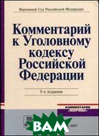 Комментарий к Уголовному кодексу Российской Федерации - 5 изд.   купить