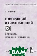 Говорящий и слушающий: Варианты речевого поведения. 3-изд., стереотипное  Винокур Т.Г. купить