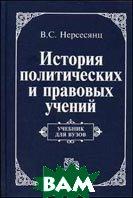 История политических и правовых учений. Учебник для вузов  Нерсесянц В.С.  купить