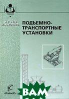 Подъемно-транспортные установки  Ф. Г. Зуев, Н. А. Лотков купить