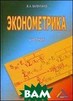 Эконометрика. Учебник  Валентинов В.А.  купить