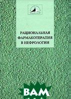 Рациональная фармакотерапия в нефрологии  Мухин Н. А. купить