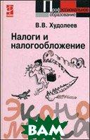 Налоги и налогообложение. Учебное пособие - 3 изд.  Худолеев В.В.  купить