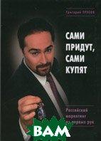 Сами придут, сами купят. Российский маркетинг из первых рук  Трусов Григорий купить