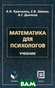 Математика для психологов  Кричевец А.Н.  купить