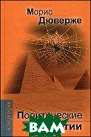 Политические партии - 4 изд.  Дюверже М.  купить