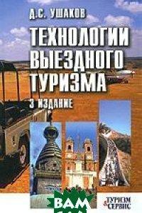 Технологии выездного туризма. Учебное пособие. 3-е изд., перераб. и доп  Ушаков Д.С.  купить
