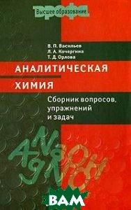 Аналитическая химия. Сборник вопросов упражнений и задач  Васильев В. П.  купить