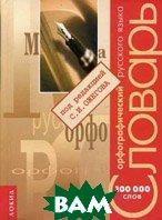 Орфографический словарь русского языка: более 100 000 слов  Ожегов С.И.  купить