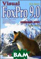 Visual FoxPro 9.0. Учебный курс - 3 изд.  Мусина Т.В.  купить