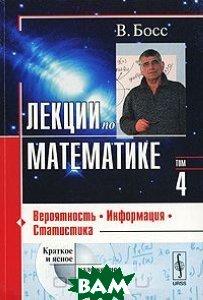 Лекции по математике. Том 1. Анализ. Пособие для вузов  Босс В.  купить