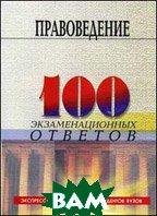 Правоведение. 100 экзаменационных ответов - 3 изд.  Карапетян А.М., Смоленский М.Б.  купить